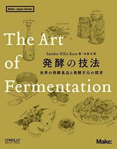 『発酵の技法 ―世界の発酵食品と発酵文化の探求』