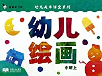Children Art Class Series: Children Painting ( Intermediate under )(Chinese Edition)