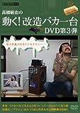 高橋敏也の動く!改造バカ一台 DVD第3弾 [DVD]