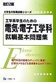 工学系学生のための電気・電子工学科就職基本問題集 (大学生の就職試験シリーズ)