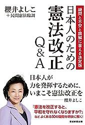日本人のための憲法改正