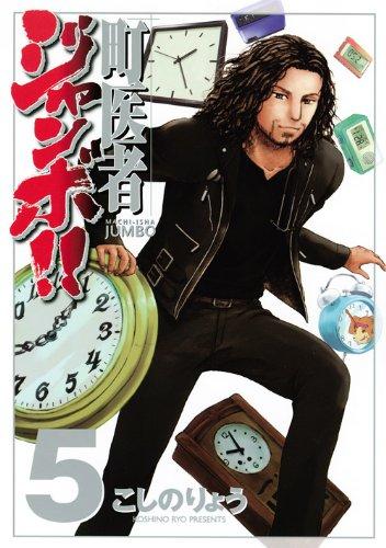 町医者ジャンボ!!(5) (KCデラックス 週刊現代)