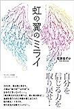 虹の翼のミライ
