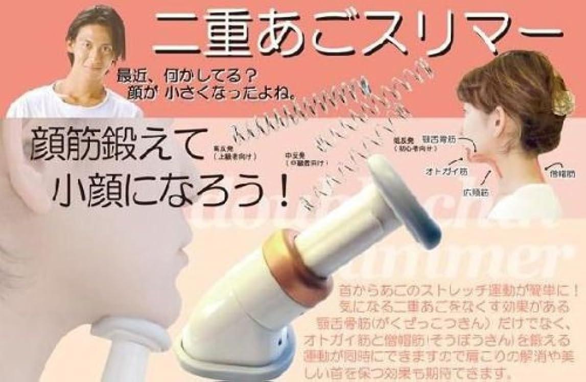スタジオラメ講義二重あごスリマー☆あごのたるみをスッキリ!