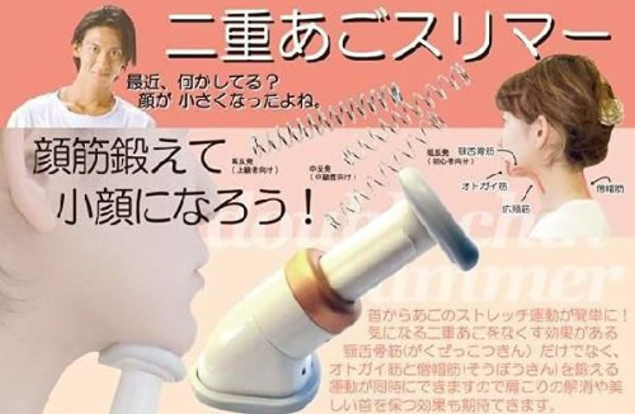 講義ロープ暴露する二重あごスリマー☆あごのたるみをスッキリ!