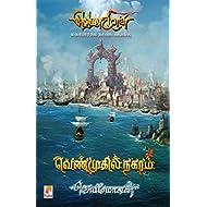 வெண்முகில் நகரம் / Venmugil Nagaram (வெண்முரசு / Venmurasu Book 6) (Tamil Edition)