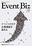 EventBiz(イベントビズ) (vol.12(イベントの力で企業価値を高める))