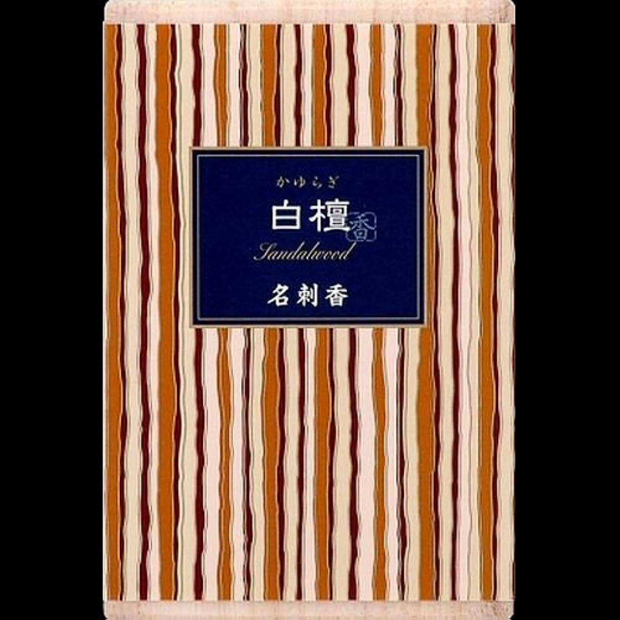 雄弁家銅の頭の上【まとめ買い】かゆらぎ 白檀 名刺香 桐箱 6入 ×2セット
