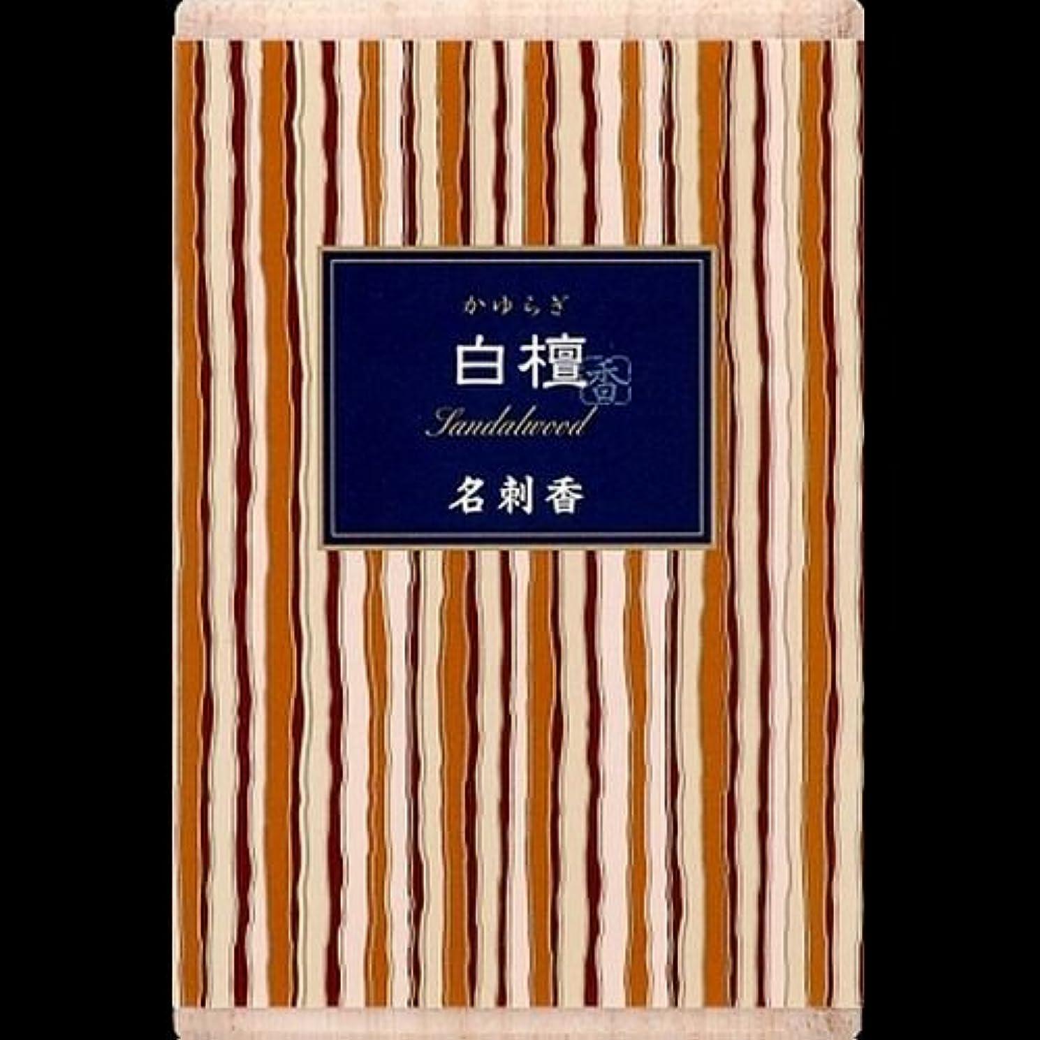 努力会話群がる【まとめ買い】かゆらぎ 白檀 名刺香 桐箱 6入 ×2セット