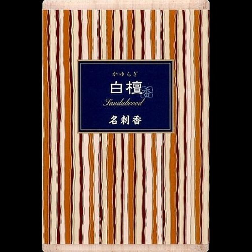太い見捨てられたディスコ【まとめ買い】かゆらぎ 白檀 名刺香 桐箱 6入 ×2セット