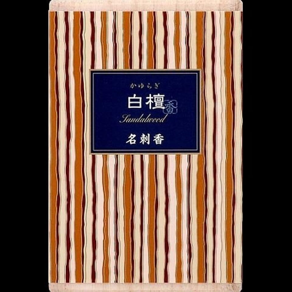 許可原理彫る【まとめ買い】かゆらぎ 白檀 名刺香 桐箱 6入 ×2セット