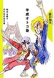 平成オトコ塾―悩める男子のための全6章 (双書Zero)