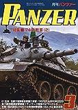 PANZER(パンツァー) 2020年 03 月号 [雑誌]