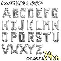 アルファベット 文字 パーツ 風船 34cm 小さい シルバー デザイン アルファベット文字バルーン 飾り 立体 英語 ぺたんこ配送