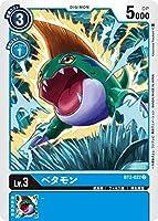デジモンカードゲーム BT2-022 ベタモン (C コモン) ブースター ULTIMATE POWER (BT-02)