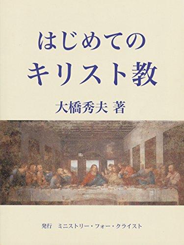 Hajimeteno Kirisutokyo (Piyo ePub Books) (Japanese Edition)