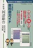 明治書院版 教科書ガイド 新精選国語総合(現代文編 古典編)