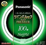 パナソニック 二重環形蛍光灯(FHD) 100形 ナチュラル色 ツインパルックプレミア FHD100ENWL