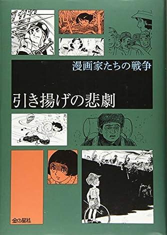 引き揚げの悲劇 (漫画家たちの戦争)
