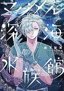 マグメル深海水族館 7巻: バンチコミックス