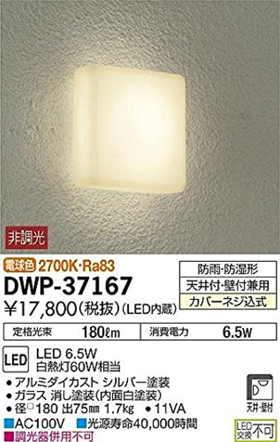 ウミウシ既に内向きDWP-37167 大光電機 アウトドアライト(LED内蔵)