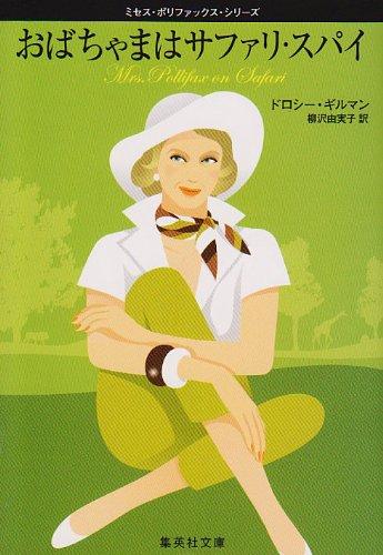 おばちゃまはサファリ・スパイ ミセス・ポリファックス・シリーズ (ミセス・ポリファックス・シリーズ) (集英社文庫)の詳細を見る