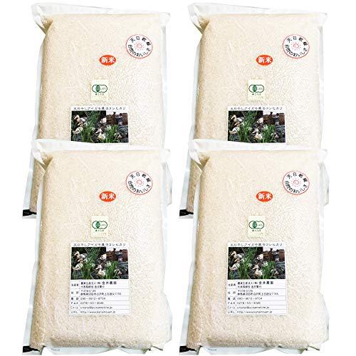 群馬県 金井農園の無農薬有機白米 - 金井さんの天日干し合鴨農法白米20kg(5kg×4袋) 有機白米コシヒカリ 昔ながらのはさかけ天日干し・籾(もみ)貯蔵