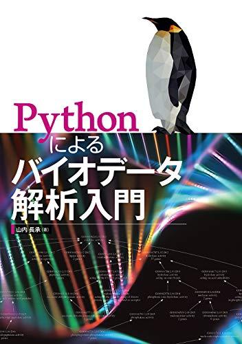 Pythonによるバイオデータ解析入門