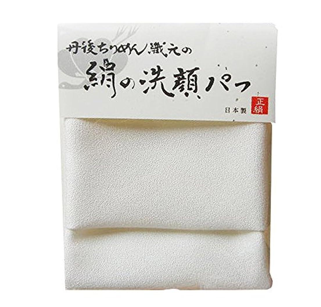 お祝い始まり力強い【NHKイッピンで紹介!】丹後ちりめん織元の絹の洗顔パフ