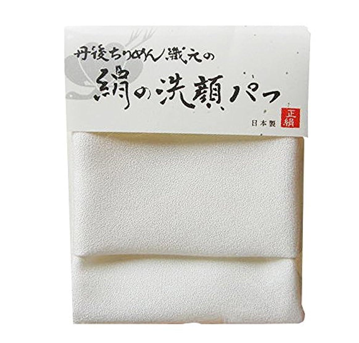 ビルダー疑問に思う命令的【NHKイッピンで紹介!】丹後ちりめん織元の絹の洗顔パフ