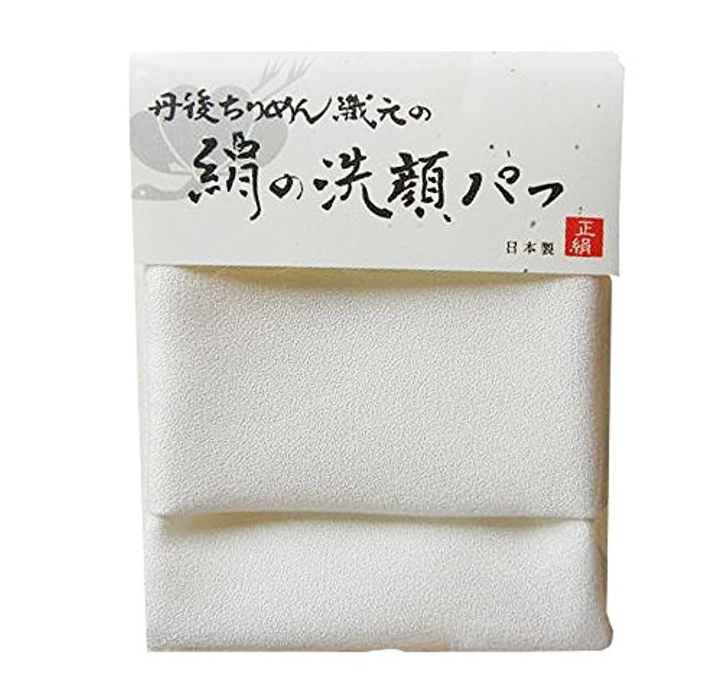 散歩に行く前方へ候補者【NHKイッピンで紹介!】丹後ちりめん織元の絹の洗顔パフ