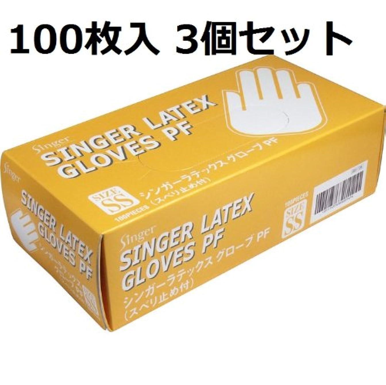 グラム発揮するまろやかな手にピッタリフィット 超薄手仕上げ スベリ止め付  手袋 SSサイズ 100枚入 3個セット
