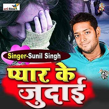 Tohar Bina Ae Jan Ab Na Bujhata (Bhojpuri sad song)