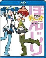 みならいディーバ (※生アニメ)~ぼんじり~ [Blu-ray]