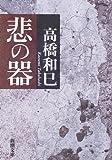 悲の器 (新潮文庫 (た-13-1))