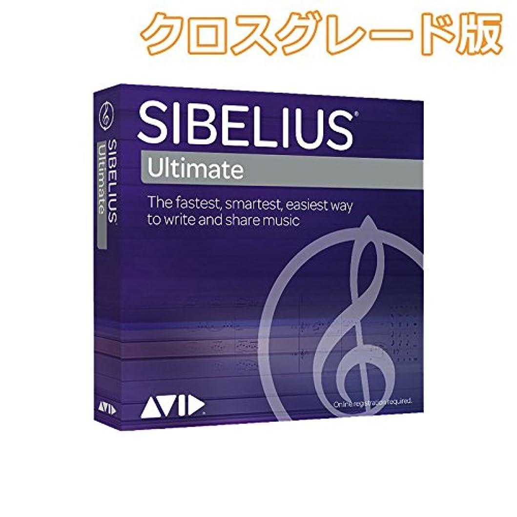 誤解させる保証速いAvid Sibelius Ultimate 乗換版 クロスグレード 【ダウンロード版】 アビッド