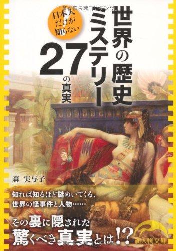 世界の歴史ミステリー27の真実 (新人物往来社文庫)