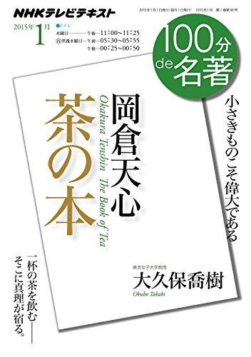 岡倉天心『茶の本』 2015年1月 (100分 de 名著)の詳細を見る