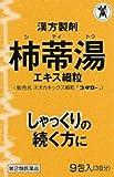 【第2類医薬品】ネオカキックス細粒「コタロー」 9包