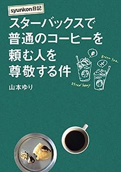 [山本 ゆり]のsyunkon日記 スターバックスで普通のコーヒーを頼む人を尊敬する件 (扶桑社BOOKS)
