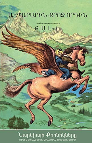 The Magician's Nephew (The Chronicles of Narnia - Armenian Edition)