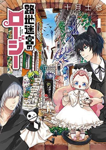 路地迷宮のロージー 1巻 (マッグガーデンコミックスBeat'sシリーズ)