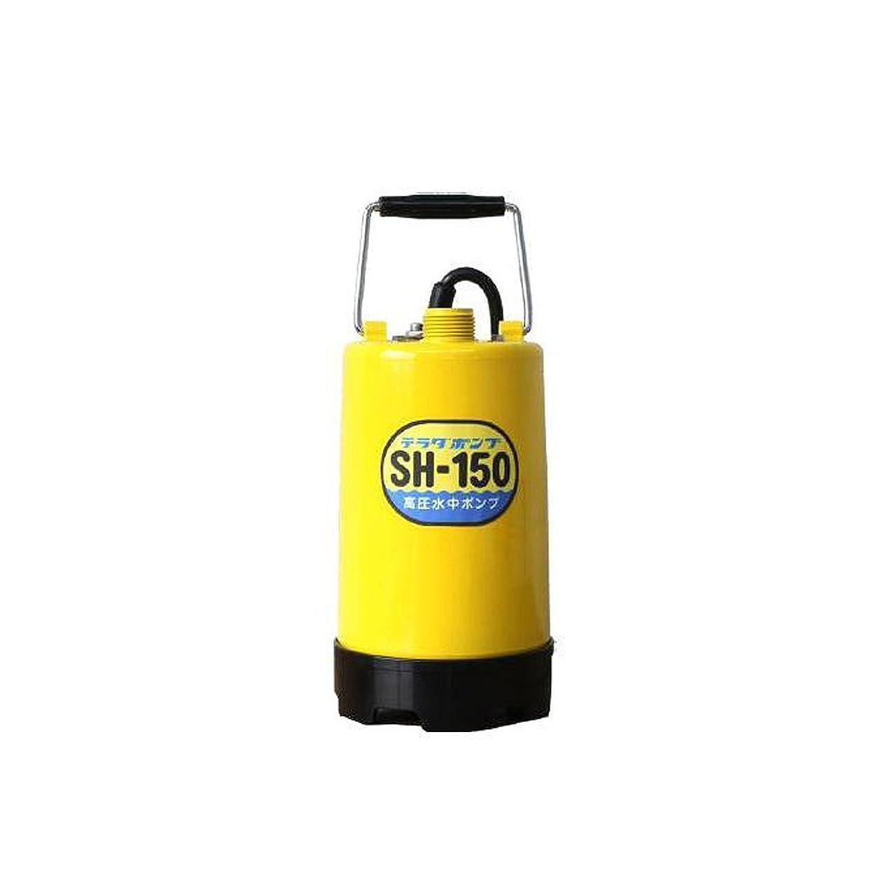 試みファイバ用語集寺田ポンプ 高圧水中ポンプ(東日本用) SH-150 50Hz