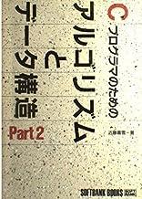 Cプログラマのためのアルゴリズムとデータ構造〈Part2〉 (SOFTBANK BOOKS)