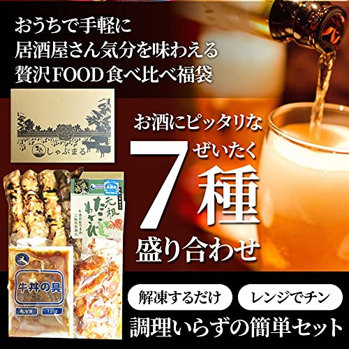 [Amazon限定ブランド]SyabumaruDX飲み会セット元祖たこわさ入り7種福袋《*冷凍便》【まとめ買い割引】まとめ買い対象商品人気