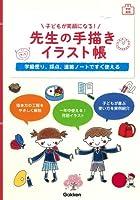 子どもが笑顔になる! 先生の手描きイラスト帳 (学校実用)