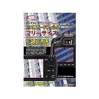 ETSUMI 液晶保護フィルム プロ用ガードフィルムAR 汎用 フリーサイズ E-1771