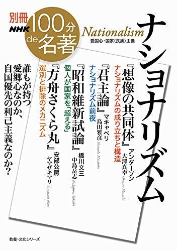 別冊NHK100分de名著 ナショナリズム (教養・文化シリーズ 別冊NHK100分de名著)