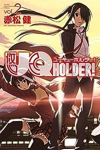 UQ HOLDER! 2巻 表紙画像