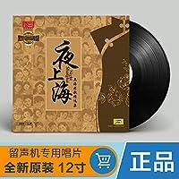 夜上海老歌周璇/李香兰LP黑胶唱片12寸老式怀旧唱片机留声机